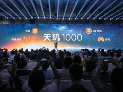 联发科天玑1000旗舰芯片创5G时代全球最先进(图)