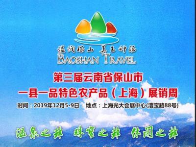 第19届全国特色农产品(上海)采购交易会将开幕(图)