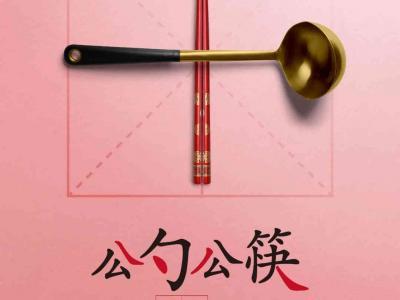 上海:让公筷公勺成为健康上海新时尚(图)