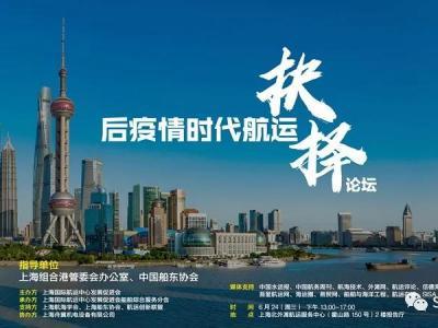 """""""后疫情时代航运抉择""""论坛今在沪成功举办(图)"""