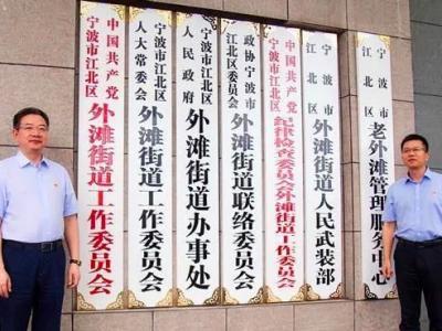"""最新""""外滩街道""""——宁波江北外滩街道办正式挂牌(图)"""