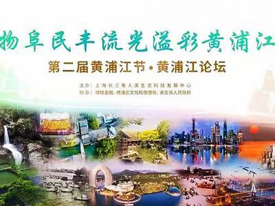 """沪举办第二届""""黄浦江节·黄浦江论坛""""(图)"""